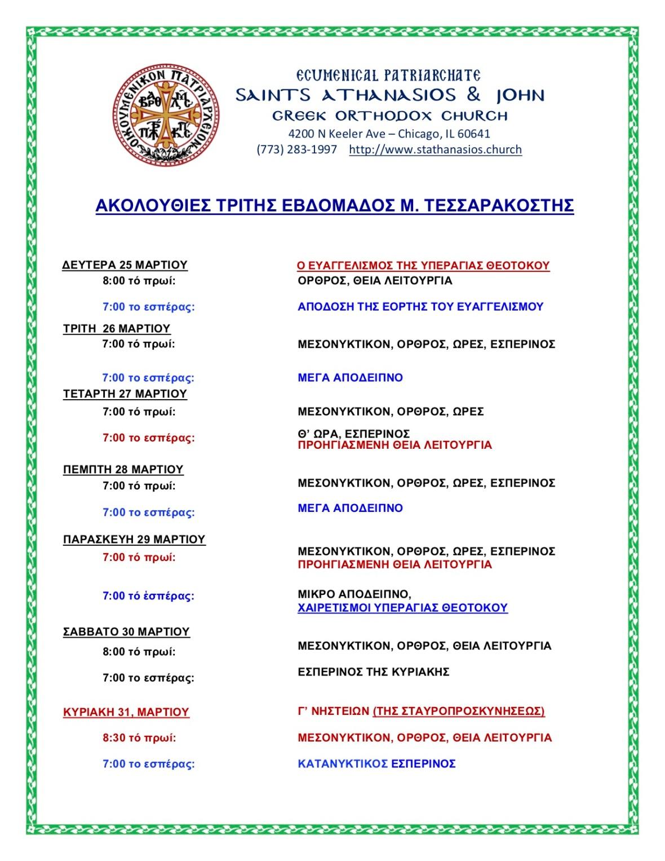 Schedule Third week of Lent St Athanasios